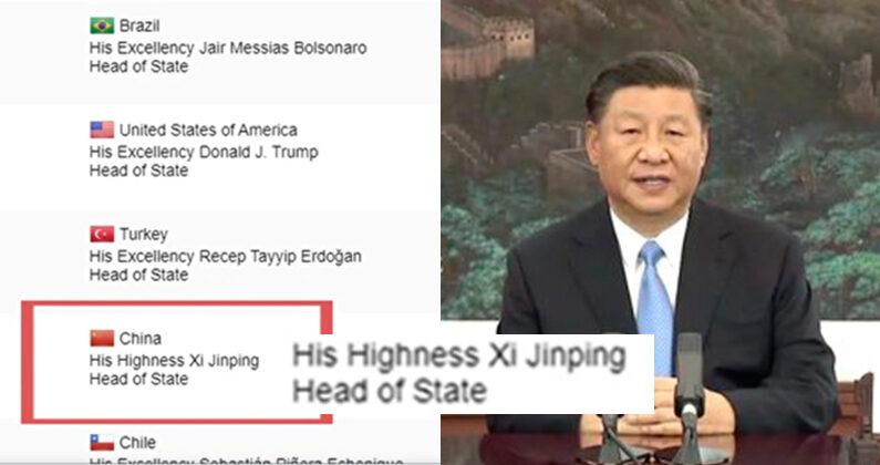 시진핑의 칭호가 전하(His Highness)로 표시된 유엔 홈페이지 | 화면 캡처