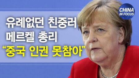 독일 메르켈 총리, 중국 인권문제 지적하다