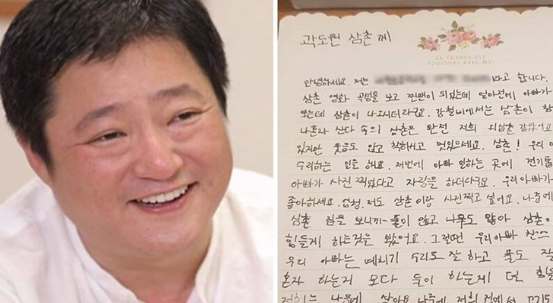 MBC, 곽도원 인스타그램