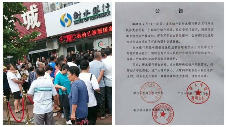 [좌] 지난 7월 11일 허베이성 헝수이 은행 앞에 예금을 찾으려는 예금주들이 몰려 있다.   웨이보 [우] 지역 공안당국 통지문. 소란을 피운 예금주들을 체포했다는 내용을 담았다.   트위터