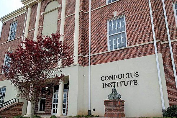 미국 앨라배마주 트로이대학에 설치된 공자학원 | Kreeder13/WikiMedia Commons