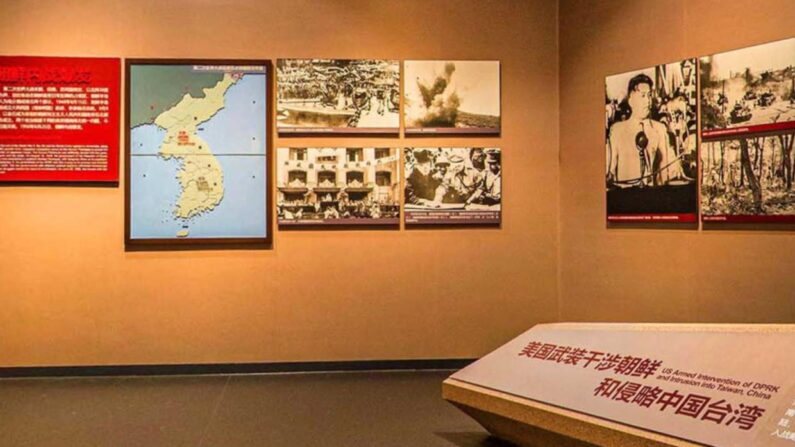 중국 단둥 항미원조 기념관의 한국전쟁 배경 설명 | 항미원조기념관 홈페이지 캡처=연합뉴스