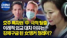 중국 극적 탈출한 호주 특파원.. 이례적 대치 이유는?