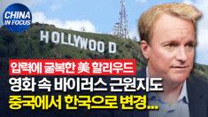 중국공산당 압력에 굴복한 美 할리우드.. 영화 속 바이러스 근원지도 중국에서 한국으로 변경