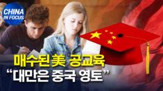 전미학자협회 보고서.. '美 공교육에 침투한 중국공산당'