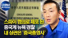 """체포된 중국계 뉴욕 경찰.. """"내 상사는 중국총영사"""""""