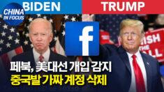 페이스북, 미 대선 개입 감지… 중국발 가짜 계정 폐쇄