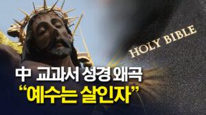 """""""예수, 여인에 돌 던져 죽게 했다"""" 중국 교과서 속 성경 왜곡"""