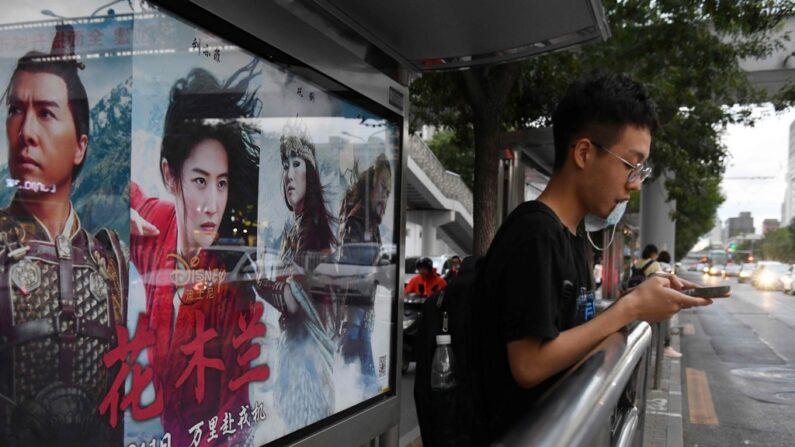 지난 11일 중국에서 개봉한 디즈니 영화 '뮬란' | AFP=연합뉴스