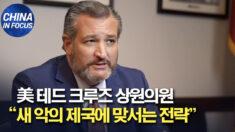 """""""중국 공산당, 새 악의 제국"""".. 테드 크루즈 상원의원 (자막)"""