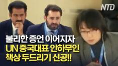 UN 회의서 '신장 위구르' 나오자 중국이 보인 반응