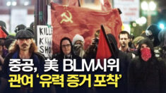 중공, 美 흑인시위 관여한 '유력 증거' 포착
