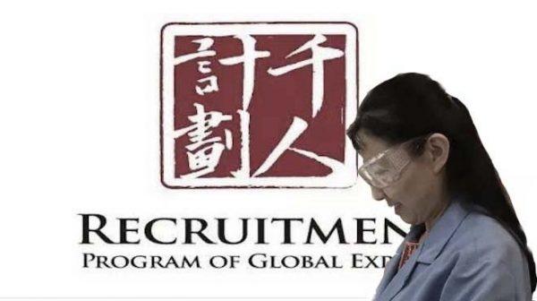 중국 공산당의 해외 기술 탈취 프로젝트인 '천인계획' | NTD