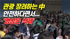 中 황금연휴 관광 장려하는 당국.. 정작 영상은 '삭제'