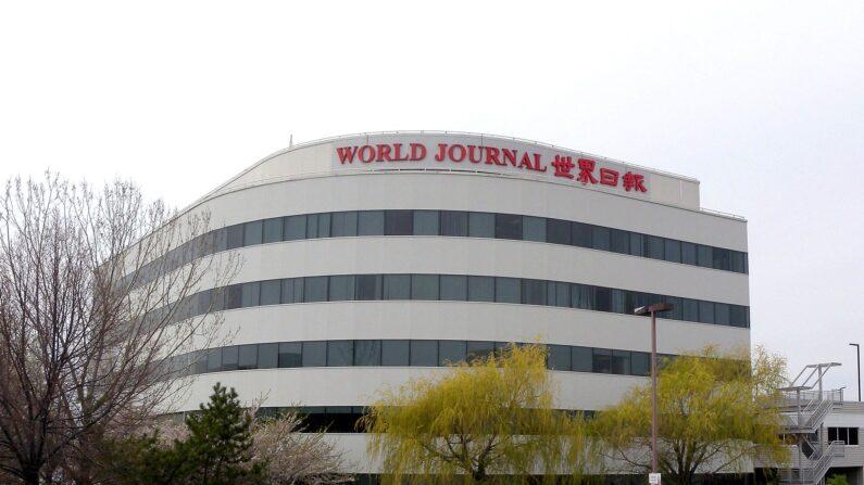 미국 뉴욕에 위치한 중국어 신문 '월드 저널' 본사 | 위키미디어 커먼스