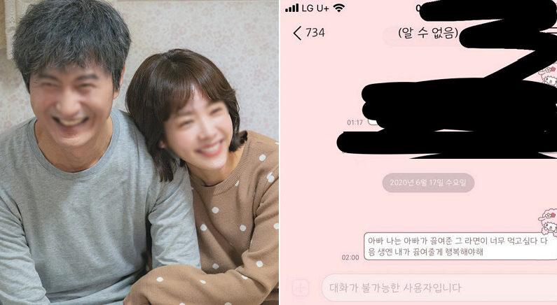 [좌] 기사와 관련 없는 자료 사진 / JTBC '눈이 부시게', [우] 온라인 커뮤니티