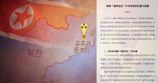 [좌] 북한 핵실험 [우] 중국 지린성 싱크탱크 보고서 | 연합뉴스; 에포크타임스에 제보