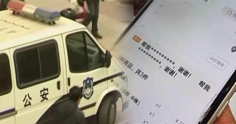 [좌] 중국 공안 [우] 음식점 주인이 받은 문제의 주문 메시지   연합뉴스; 온라인 캡처