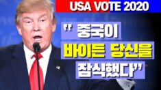 트럼프, '中-바이든 커넥션' 저격