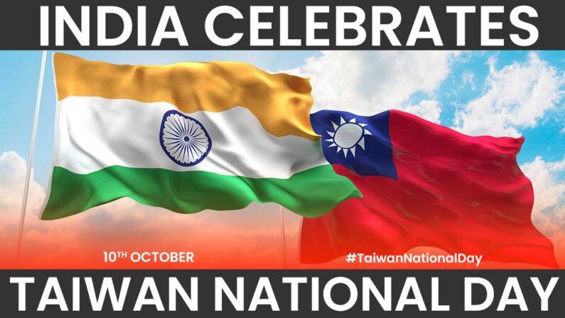 인도 누리꾼들이 제작한 '인도는 대만의 국경절을 축하한다(India celebrates Taiwan national day)'는 포스터 | 트위터 캡처