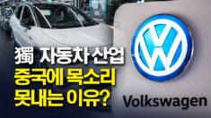 독일 자동차 산업, 중국에 목소리 못내는 이유? (특별보도 2편)