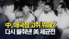 中, 한국전쟁 '항미원조' 띄우기 총력전…美 세균전 비난