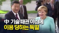 """'중국제조 2025' 발판은 독일..? 보고서 """"독일, 中에 이용당한다"""""""