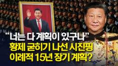 中 5중전회서 이례적 15년 장기계획.. 황제 등극 포석 깐 시진핑