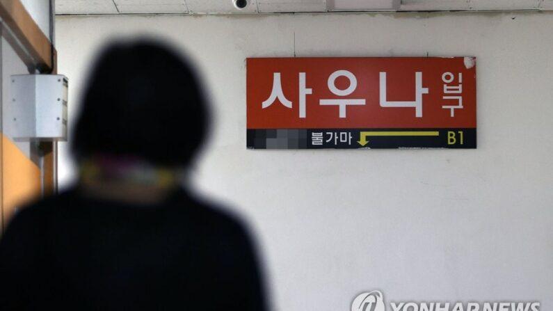 중국 우한에서 전 세계로 퍼진 신종 코로나 바이러스(코로나19) 집단감염 발생한 강남구 사우나 | 연합뉴스