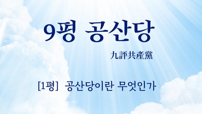 [구평 공산당] 1평 -공산당이란 무엇인가