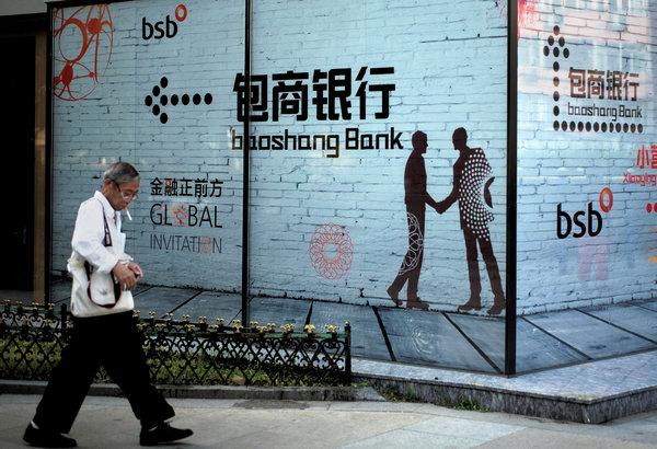 """中 바오샹 은행, 1조원 채무 불이행…""""금융위기 시발탄 될 가능성"""""""