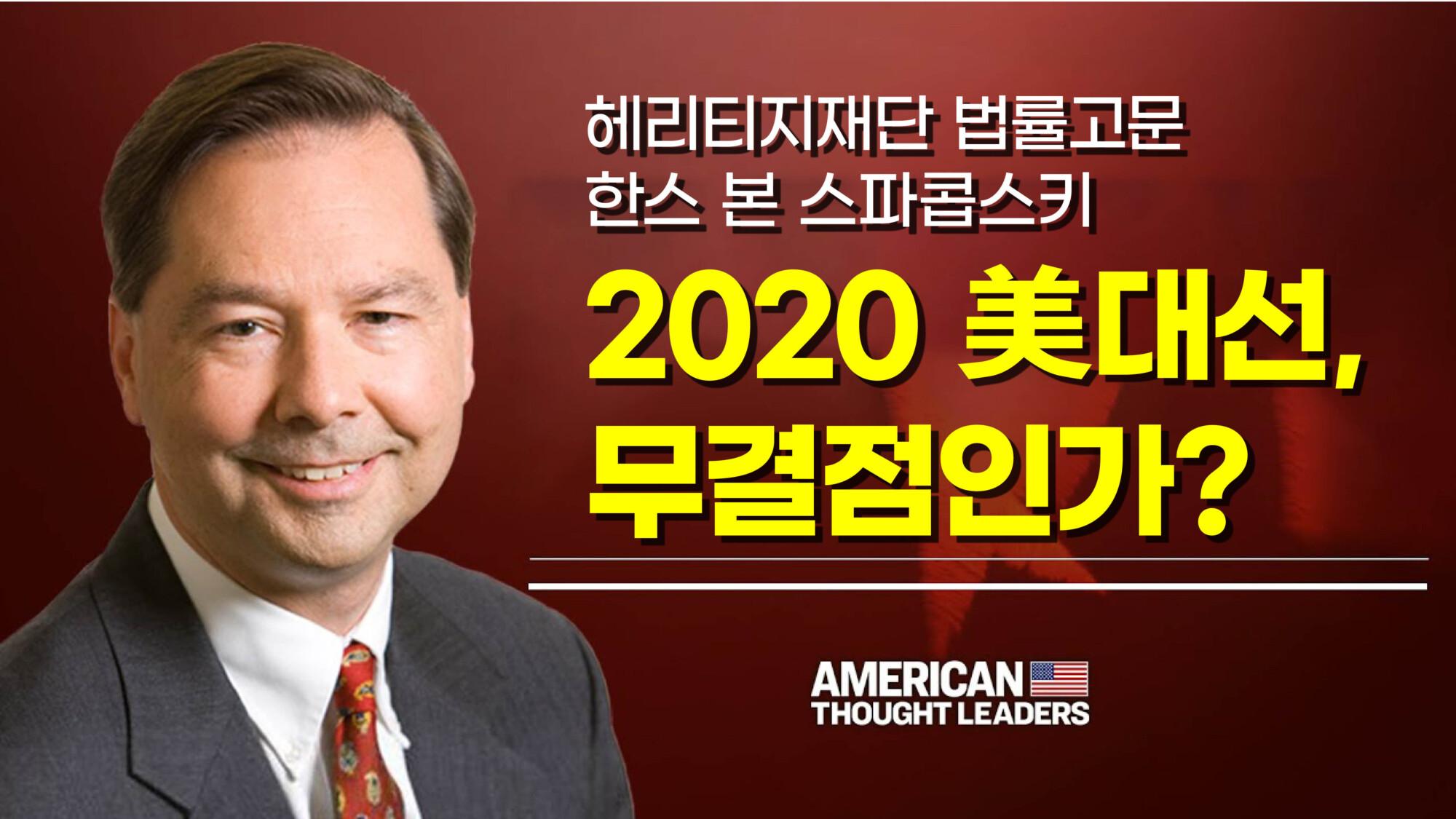 """""""2020 美 대선, 과연 무결점인가?"""".. 헤리티지재단 한스 본 스파콥스키 인터뷰 (자막)"""