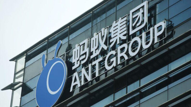 항저우에 있는 앤트그룹 건물에 붙은 그룹 로고 | AFP=연합뉴스