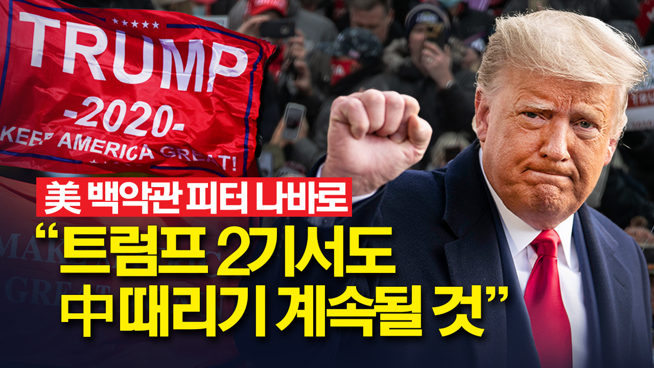 """""""트럼프 2기, 中 때리기 계속된다"""".. 美 백악관 피터 나바로 인터뷰"""