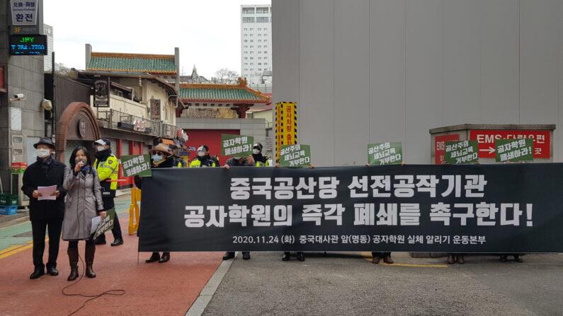 공자학원 실체 알리기 운동본부   주최측 제공