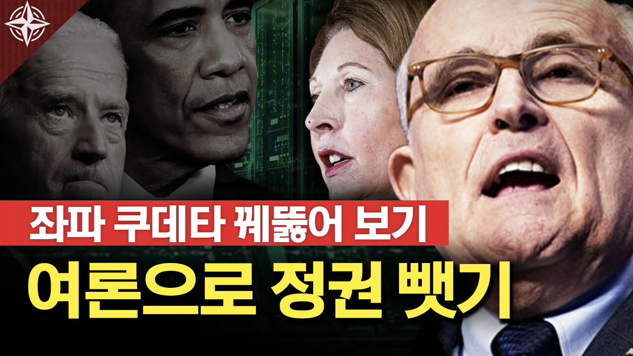 """""""여론으로 정권 탈취"""" 美좌파 쿠데타 전략 철저 분석"""