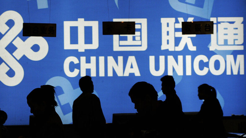 중국 베이징의 차이나유니콤 광고판 앞을 시민들이 지나라고 있다. | PETER PARKS/AFP via Getty Images