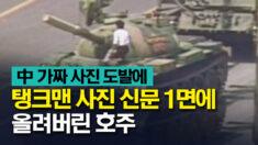 中, 민간인 학살 가짜 사진 도발에 천안문 '탱크맨'으로 응수한 호주