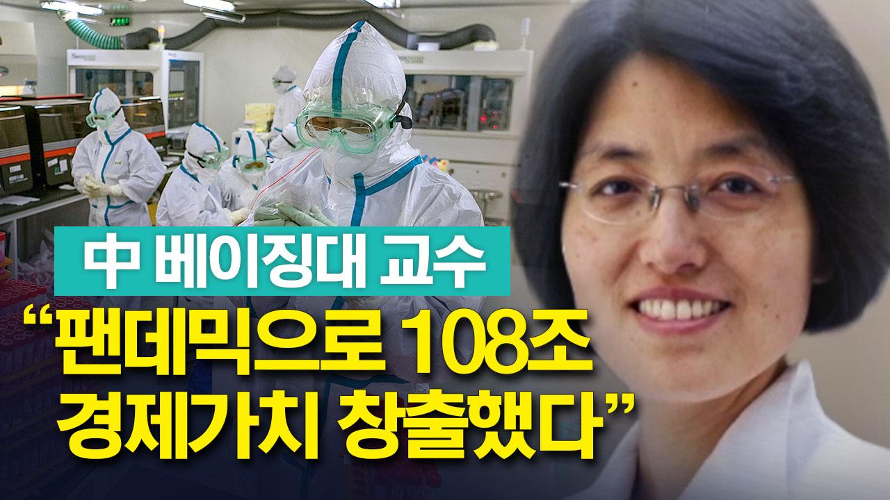 """""""팬데믹으로 108조 가치 창출했다"""" 베이징대 교수 발언 파문"""
