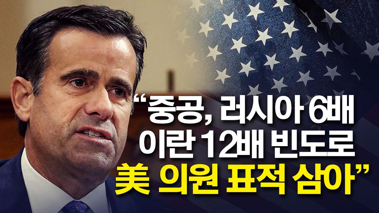 """美 국가정보국 국장 """"중국 공산당, 미국과 자유세계 최대 위협"""""""