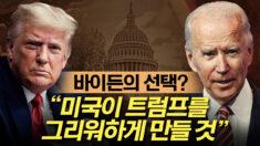 """바이든의 선택? """"미국, 트럼프가 그리워질 것"""""""