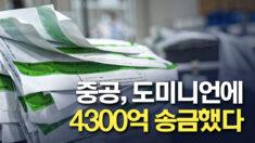 """""""中공산당, 대선 전 도미니언에 4300억 송금"""" 린 우드 변호사"""