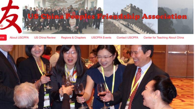'미·중 정책 재단'(USCPF) 홈페이지 화면 캡처