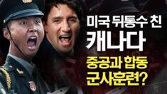 캐나다, 중공과 몰래 합동 군사훈련?