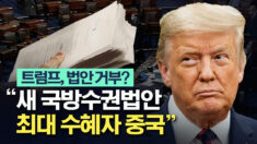 """트럼프 """"새 국방수권법 최대 수혜자 중국"""""""