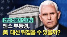 펜스 부통령은 美 대선을 뒤집을 수 있을까?.. 헌법 전문가 인터뷰