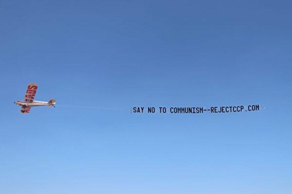 호주 상공에 펼쳐진 '중공 거부' 현수막...시민들, 박수 치며 공감