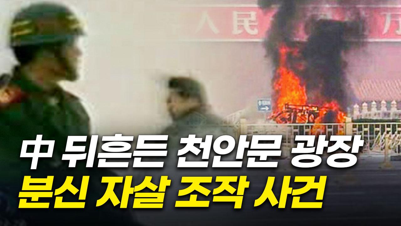 中, 희대의 분신 자살 조작 사건.. 천안문서 정체불명 인물들이 화염에 휩싸인 이유