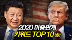 역대급 요동쳤던 2020 미중관계.. 사건 TOP 10 (상)