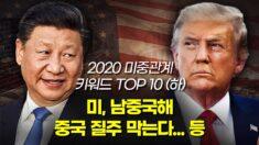 남중국해 도발부터 홍콩 국가안전법까지.. 2020 미중관계 10대 사건  (하)